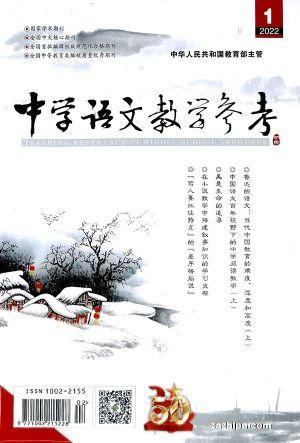 中学语文教学参考中旬刊(适合初中教师)(1年共12期)(杂志订阅)