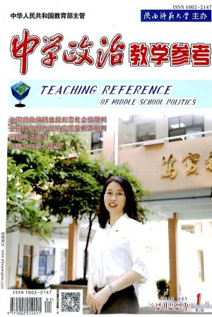 中学政治教学参考上旬刊(1年共12期)(杂志订阅)