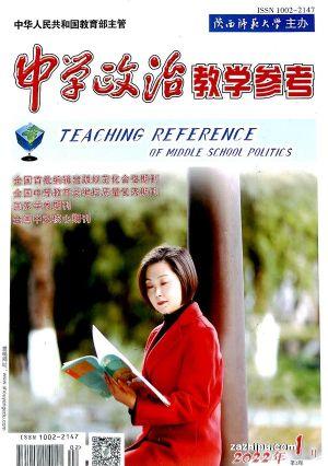 中学政治教学参考中旬刊(1年共12期)(杂志订阅)