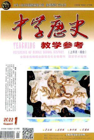 中学历史教学参考(1年共12期)(杂志订阅)