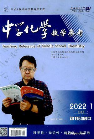 中学化学教学参考(1年共12期)(杂志订?#27169;?