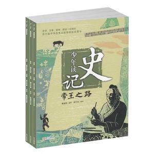 现货少年读史记(套装全5册)