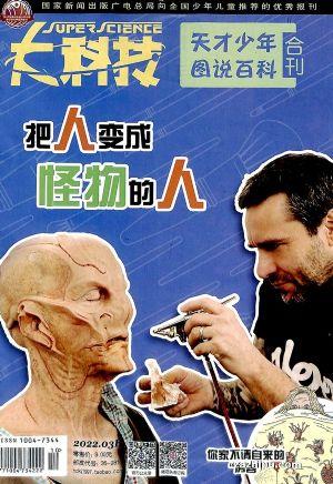 大科技百科新说(1年共12期)(杂志订阅)