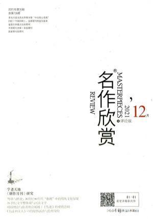 名作欣赏(评论版)(1年共12期)(杂志订阅)