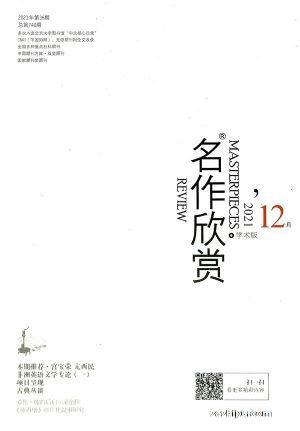 名作欣賞(學術版)(1年共12期)(雜志訂閱)