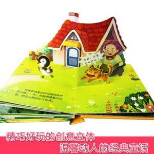 全4册好好玩的3D书 立体互动经典童话绘本