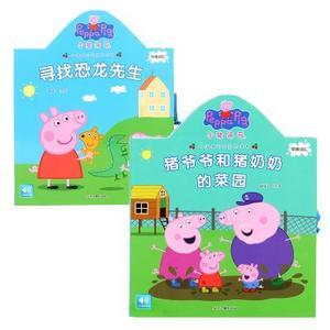 小猪佩奇全景立体书全套2册礼盒装儿童绘本故事3d翻翻立体书幼儿