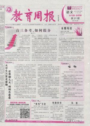 教育周報高考版新課標語文(1年共48期)(雜志訂閱)