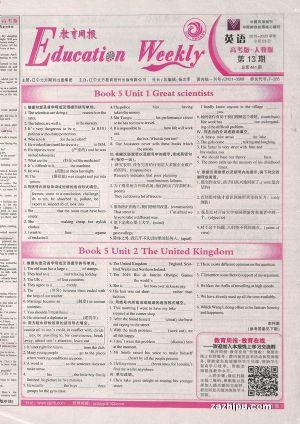 教育周報高考版新課標英語(1年共48期)(雜志訂閱)