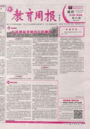 教育周報高考版新課標政治(1年共48期)(雜志訂閱)