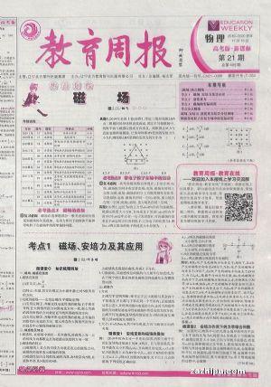 教育周報高考版新課標物理(1年共48期)(雜志訂閱)