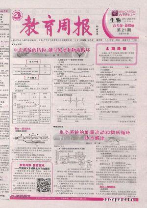 教育周報高考版新課標生物(1年共48期)(雜志訂閱)