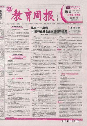 教育周報高考版新課標歷史(1年共48期)(雜志訂閱)