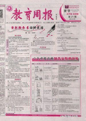 教育周報高考版新課標化學(1年共48期)(雜志訂閱)