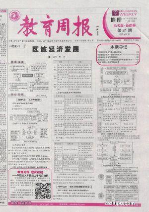 教育周報高考版新課標地理(1年共48期)(雜志訂閱)