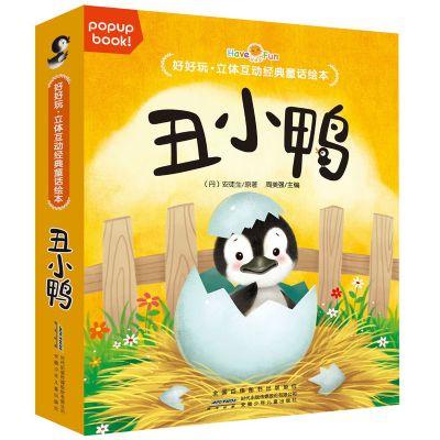 幼儿启蒙认知 宝宝3D互动故事书 丑小鸭 单本订阅