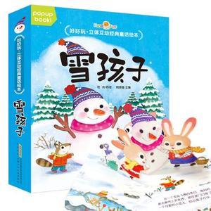 幼儿启蒙认知 宝宝3D互动故事书 雪孩子 单本订阅