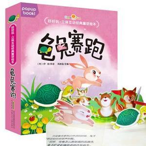 幼儿启蒙认知 宝宝3D互动故事书 龟兔赛跑 单本订阅