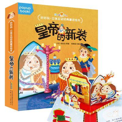 幼儿启蒙认知 宝宝3D互动故事书 皇帝的新装 单本订阅