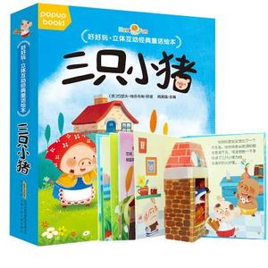幼儿启蒙认知 宝宝3D互动故事书 三只小猪 单本订阅