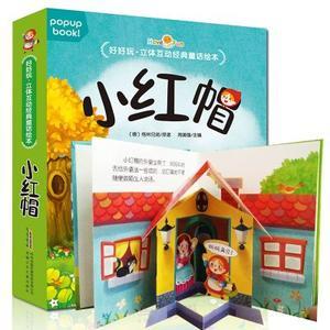 幼儿启蒙认知 宝宝3D互动故事书 小红帽 单本订阅