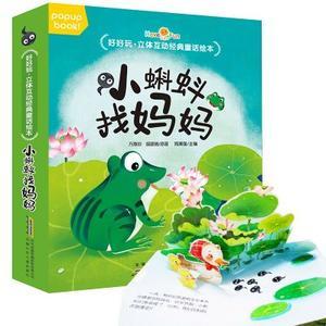幼儿启蒙认知 宝宝3D互动故事书 小蝌蚪找妈妈 单本订阅