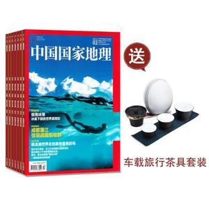 中国国家地理+送车载便携日式旅行茶具套装