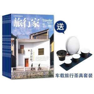 旅行家+送车载便携日式旅行茶具套装