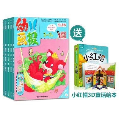 幼儿画报双月刊+送小红帽3D童话绘本