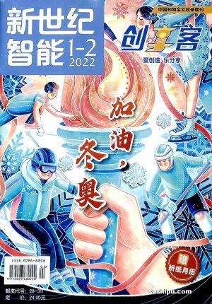 新世纪智能科学游戏(1年共12期)(杂志订阅)