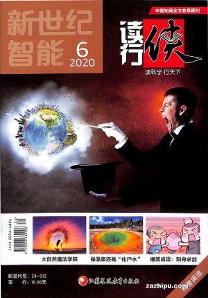 新世纪智能科普阅读(1年共12期)(杂志订阅)