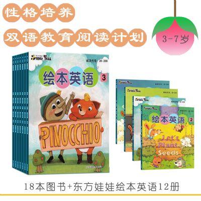 3-7岁儿童性格培养及双语教育阅读计划套装 东方娃娃绘本英语12期+18册图书