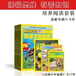 3-6歲幼兒科普認知及邏輯思維能力閱讀計劃套裝 《環球少年地理》(幼兒版)12期+12冊圖書