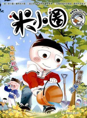 米小圈(1季度共3期)杂志订阅