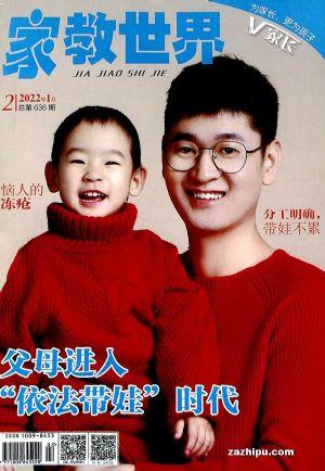 家教世界V家長(1季度共3期)雜志訂閱