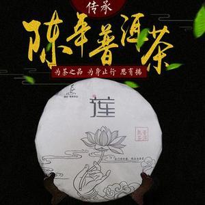 普洱熟茶-莲