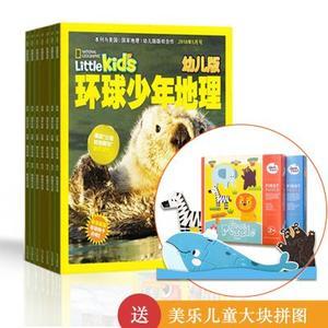 环球少年地理幼儿版(1年共12期)+送美乐 拼图儿童