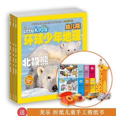 环球少年地理幼儿版(1年共12期 )+送美乐 折纸儿童手工剪纸书