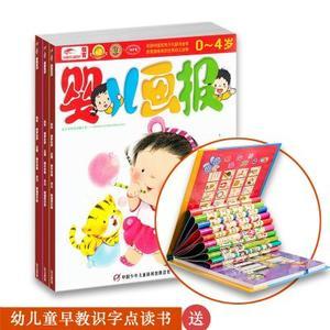 嬰兒畫報雙月刊(1年共6期)+送幼兒童早教識字點讀書