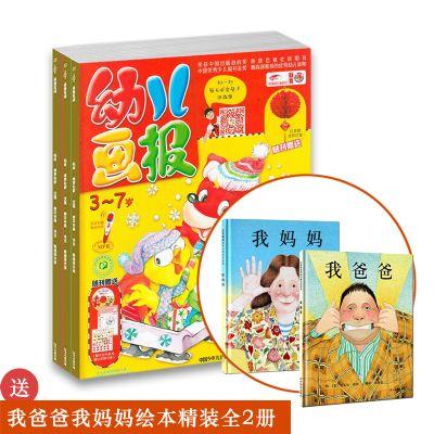 幼儿画报双月刊(1年共6期)+送我爸爸我妈妈绘本精装全2册