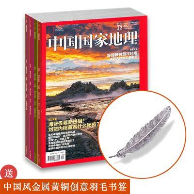 中國國家地理+送中國風金屬黃銅創意羽毛書簽