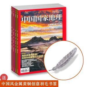 中国国家地理+送中国风金属黄铜创意羽毛书签