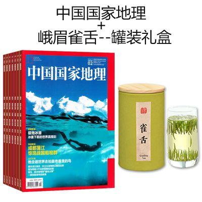 中国国家地理+峨眉雀舌-罐装礼盒组合特惠