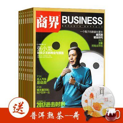 商界+送普洱熟茶-荷