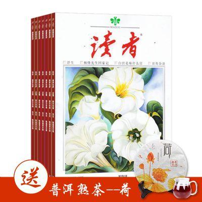 读者(1年共24期)+送普洱熟茶-荷