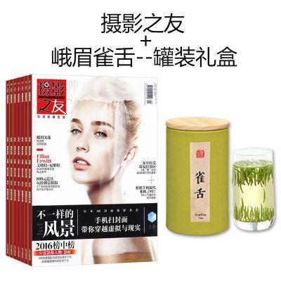摄影之友+峨眉雀舌-罐装礼盒组合特惠