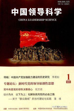 中國領導科學(1年共6期)(雜志訂閱)