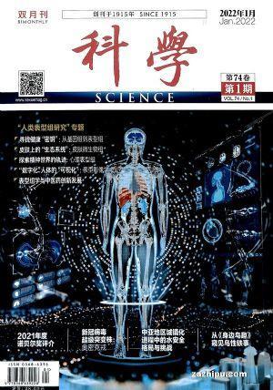 科学(1年共6期)(杂志订阅)