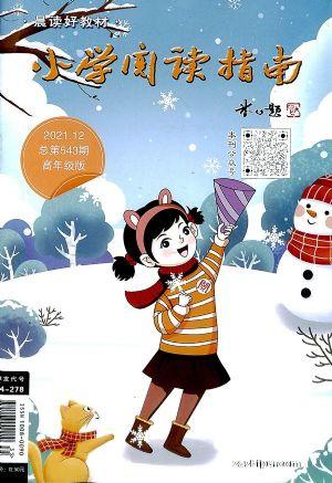 小学阅读指南高年级版(半年共6期)(杂志订阅)