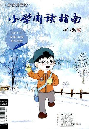 小学阅读指南低年级版(1年共12期)(杂志订阅)